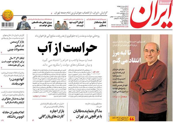عناوین روزنامه های امروز 11 دی