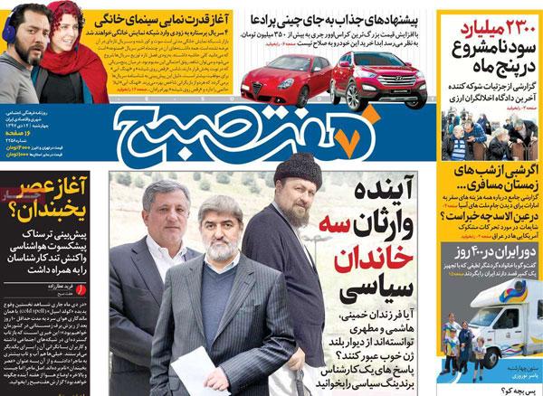 عناوین روزنامه های امروز 12 دی