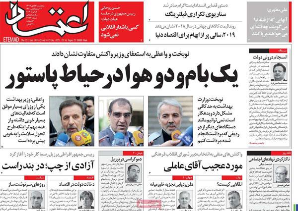 عناوین روزنامه های امروز 13 دی