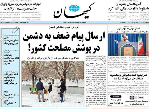 عناوین روزنامه های امروز 15 دی