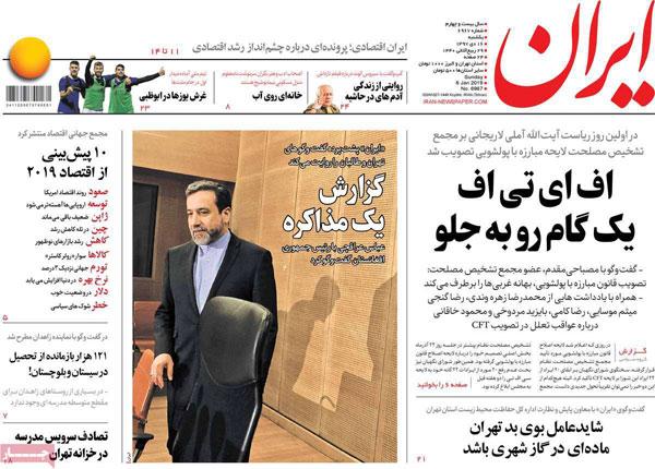 عناوین روزنامه های امروز 16 دی