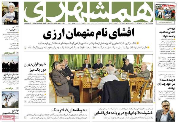 عناوین روزنامه های امروز 19 دی