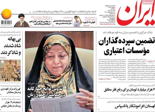 عناوین روزنامههای امروز  23 دی