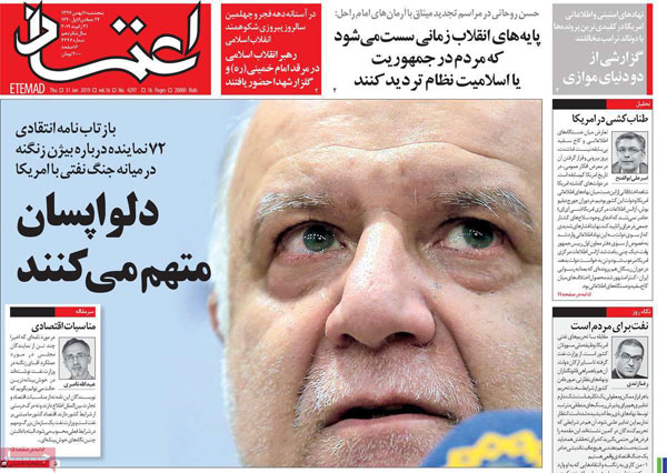 عناوین روزنامههای امروز  11 بهمن