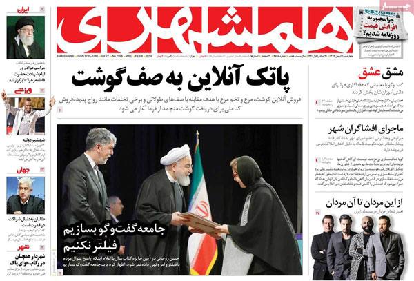 عناوین روزنامههای امروز 17 بهمن