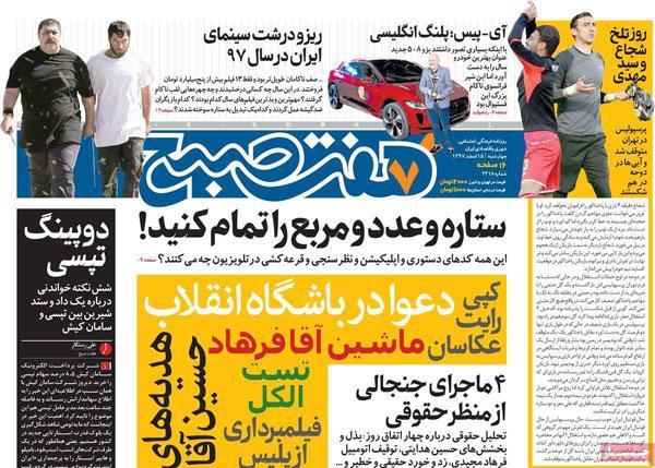 عناوین روزنامههای امروز 15 اسفند