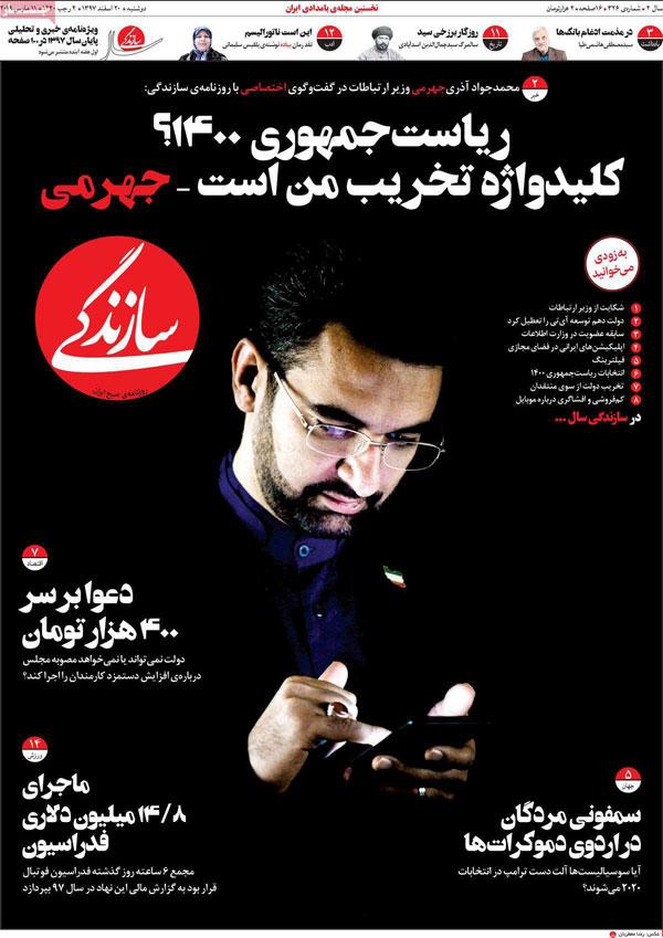 عناوین روزنامههای امروز  20 اسفند