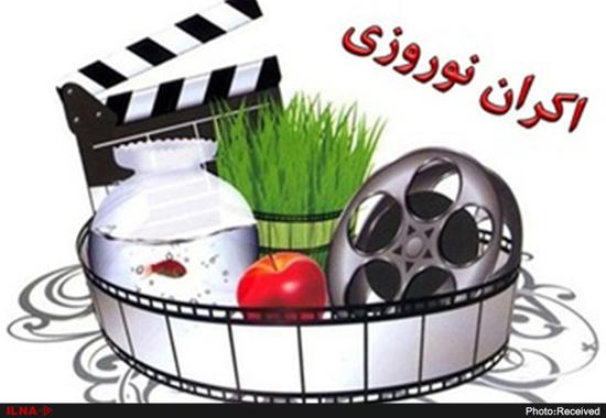 اعلام اسامی قطعی اکران نوروز ۹۸