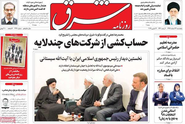 عناوین روزنامههای امروز  23 اسفند