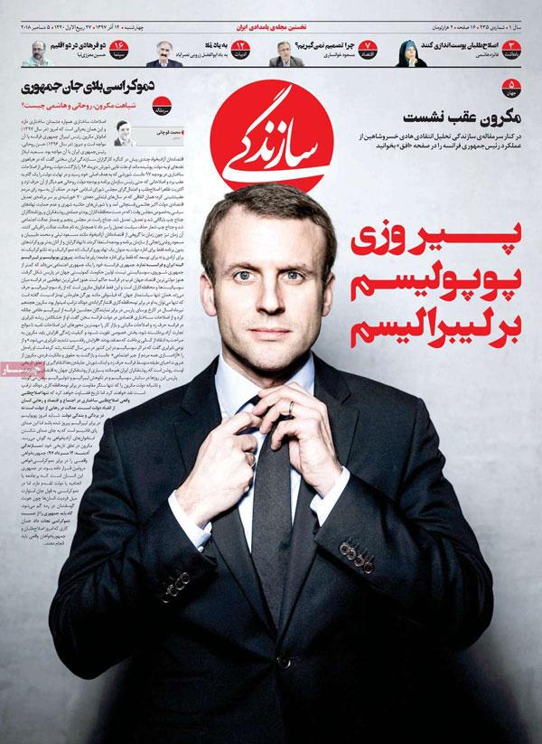 عناوین روزنامه های امروز 14 آذر