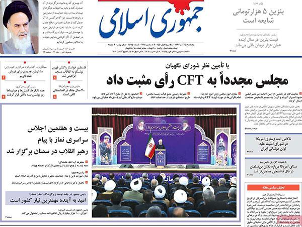 عناوین روزنامه های امروز 15 آذر