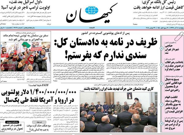 عناوین روزنامه های امروز 8 آبان
