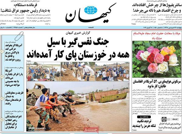 عناوین روزنامههای امروز 22 فروردین