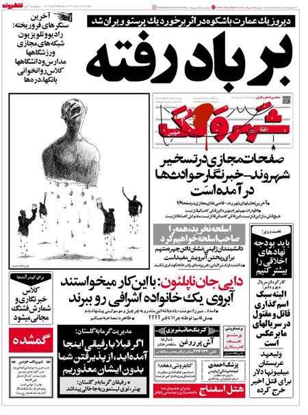 آگهی کلاس خبرنگاری با شمارش فشنگ!
