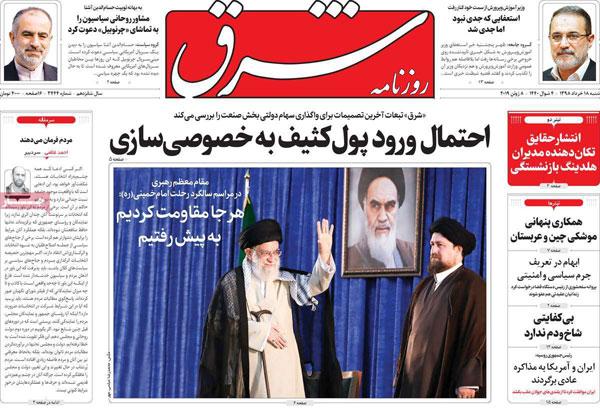 عناوین روزنامههای امروز 18 خرداد