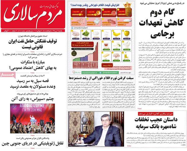 عناوین روزنامههای امروز 16 تیر