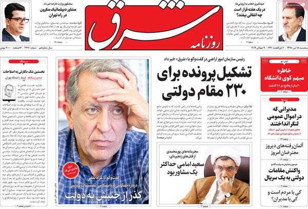 عناوین روزنامههای امروز 18تیر