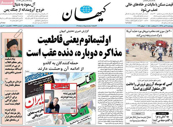 عناوین روزنامههای امروز 19 تیر
