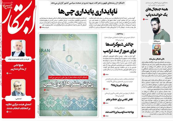 عناوین روزنامههای امروز ۱۰ مرداد