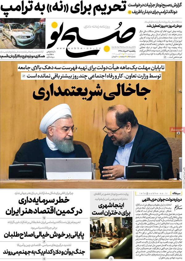 عناوین روزنامههای امروز ۱۳ مرداد