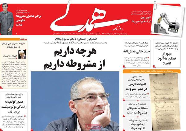 عناوین روزنامه های امروز ۱۴ مرداد