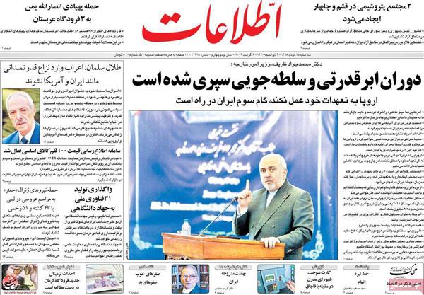 عناوین روزنامههای امروز ۱۵ مرداد