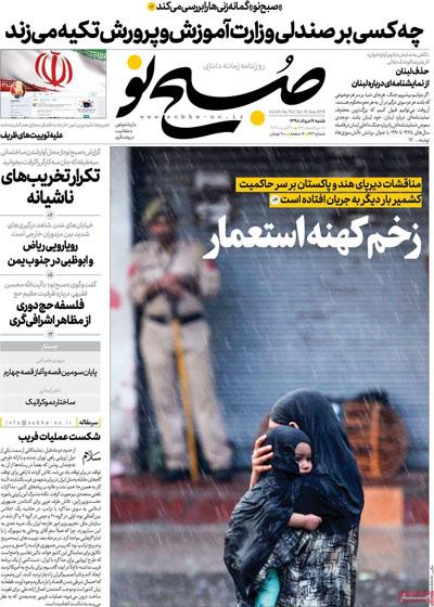 عناوین روزنامه های امروز ۱۹ مرداد
