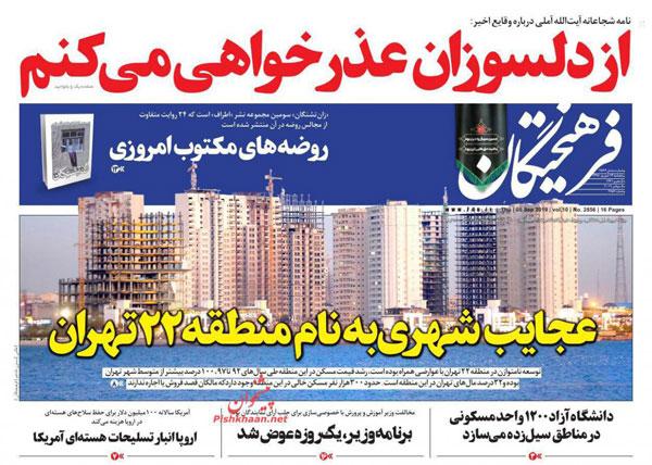 عناوین روزنامههای امروز ۱۴ شهریور
