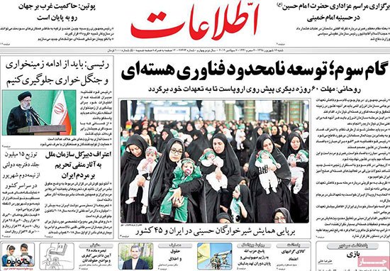 عناوین روزنامههای امروز ۱۶ شهریور