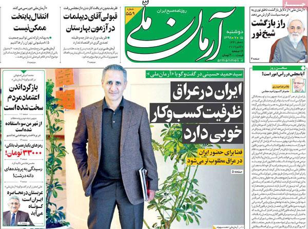 عناوین روزنامههای امروز 15 مهر