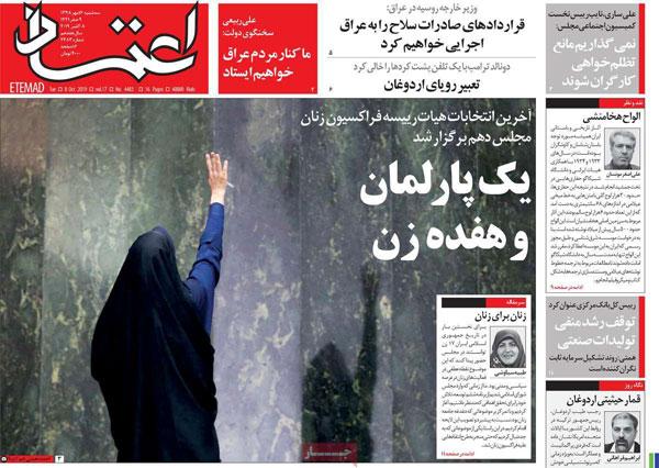 عناوین روزنامههای امروز ۱۶ مهر