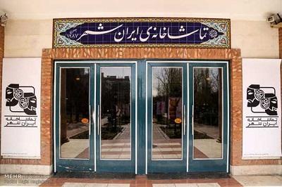 «ایرانشهر» از ۱۴۰۰ میزبان اجراهای نمایشی میشود